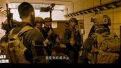 一位中国公民被恐怖分子劫持,特种兵奉命去救,一个人都不能放弃