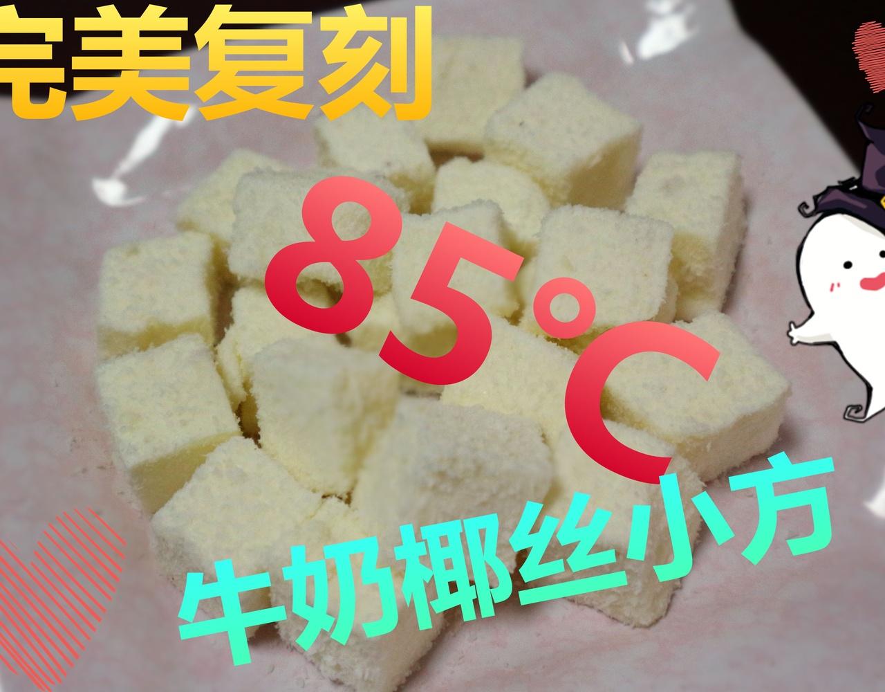 完美复刻85℃牛奶椰丝小方