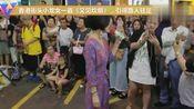 香港街头小龙女一首《又见炊烟》,引得路人驻足围观!