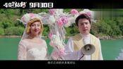 西虹市首富为全球女首富主持婚礼?电影《李茶的姑妈》曝结婚预告