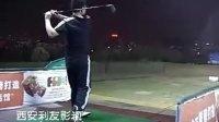西安网络营销黄页薛佩生打高尔夫的精彩视频