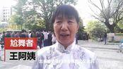 【郑州】超火爆人民公园尬舞被叫停 支持反对者态度鲜明
