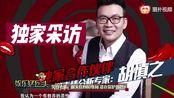 赵又廷回应绯闻 意在保护热巴?—娱乐猛回头