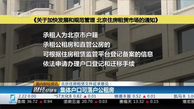 北京住房租赁文件征求意见:集体户口可落户公租房