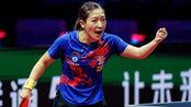 大满贯赛事来袭,刘诗雯夺冠可创历史,伊藤缺阵仍有3对手?