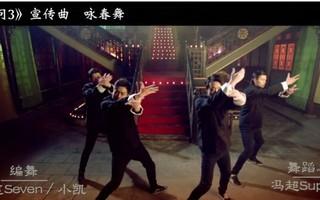 咏春舞! [叶问3]/宣传曲 舞蹈片段 编舞:齐承志