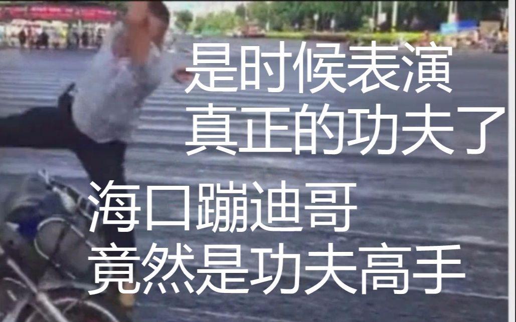 最强海口蹦迪哥 中国功夫