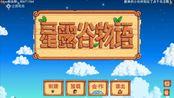 【小kou】星露谷物语1.4联机实况-58