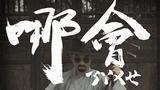 视频:无锡小伙创作吴语流行MV《哪会》