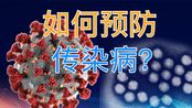 病毒、细菌为何会传染?什么是传染病?武汉肺炎如何预防?