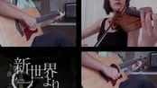 来自新世界 木吉他X小提琴 破碎的苹果 Wareta Ringo - Shinsekai Yori ED (Violin_Guitar)