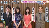 20170223 Sukkiri!!_电影《3月的狮子 前篇》完成试映会(天使风字幕组)