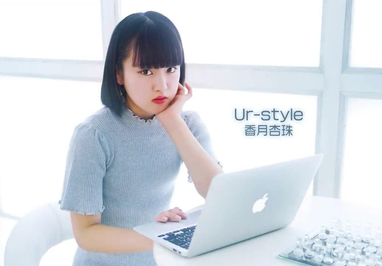 【香月杏珠】Ur-Style