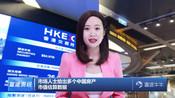中国房产总市值真的超全球GDP总和?吴晓波频道和左晖这样看-玩转富途牛牛-富途牛油果