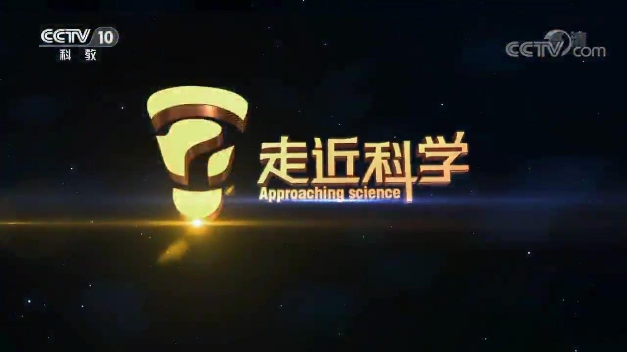 中国网络电视台-《走近科学》 20170824 巧建摩天楼_CCTV节目官网-CCTV-10_央视网(cctv.com)[超清版]