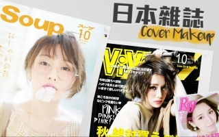 【谭杏蓝】一起登上日杂!日本杂志妆容教程 粤语