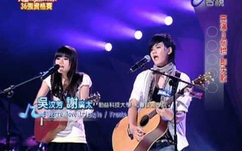20080628 超級偶像2代(吳汶芳&謝廣太)Bizarre love triangle(高品質)