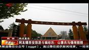 网曝西安旅游斗骗子经历 山寨兵马俑辣眼睛 超清