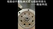 腾旋科技轮胎动平衡检测专用旋转接头