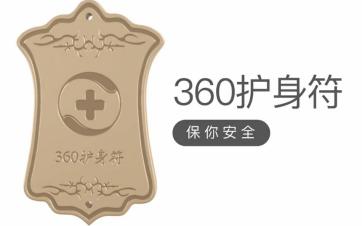 360公司4月1号要发布的一个神器,360智能护身符