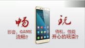 「@李沛超」荣耀4X畅玩版测评