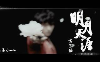 【黄子韬】明月天涯 饭制版