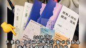 2019.11.17【卢思浩】新书见面会 济南泉城路书店
