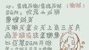 【墨魂手书】(辙轼)墨魂苏辙×墨魂苏轼 吹灭小山河