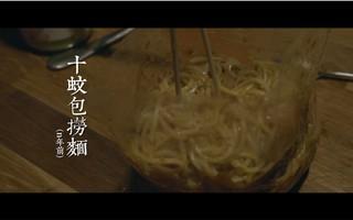 【點Cook Guide】- 十蚊鸡捞面 10hkd noodle