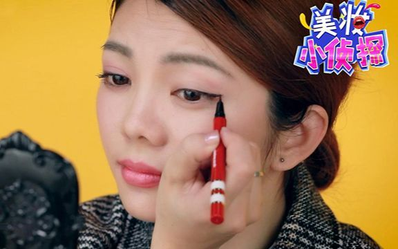 【快美妆】防晕染眼线笔是真的还是假的?