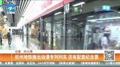 杭州地铁推出动漫专列列车 还有配套纪念票
