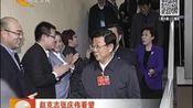 赵克志张庆伟看望我省参加两会新闻工作者