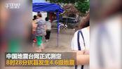 【四川】宜宾珙县再次发生4.6级地震 群众淡定排队领早餐