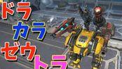 【搬运たか-Taka/720P】封面是巨佬的配置(600m)War Robots 进击的战争机器
