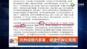 至上励合刘洲成妻子发布离婚声明,曾被家暴至流产