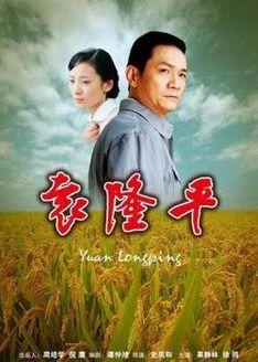 袁隆平(剧情片)
