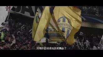 尤文欧冠决赛震撼宣传片 不屈斑马再燃战魂