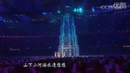 哈辉、张也等《今夜月明》(2008北京奥运会闭幕式)