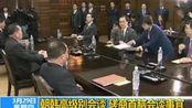 朝韩高级别会谈 磋商首脑会谈事宜