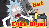 【瑞克和莫蒂】Get cyka blyat 俄罗斯毛子跳舞 | Rick and Morty Russia meme