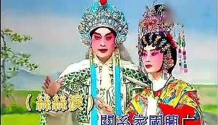 粤剧欣赏《越国骊歌》,主演:黄伟坤,琼霞
