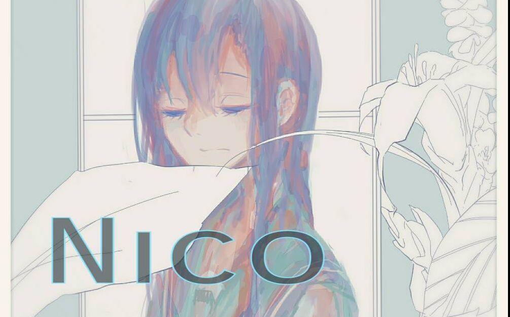【执子尧】NICO 你别哭,晚安(附原创pv)