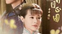 《那年花开月正圆》胡杏儿成第二个淳儿, 嫁仇人杜明礼用一生报复周莹!
