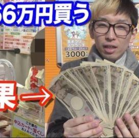 Hikaru|购买66万日元的彩票,结果如何...!?