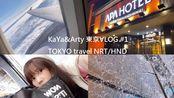 {KaYa&Arty}东京VLOG 成田机场/羽田机场/Access 特急/APA酒店/TOKYO travel NRT/HND
