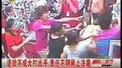 顾客退货与商家起冲突 两伙人超市内群殴-5月1日