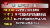 马云史玉柱65亿入股华数 带传媒股大涨