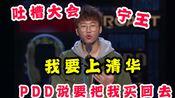 Ning王:清华快把我招进去,我是世界冠军,PDD和宁王参加吐槽大会