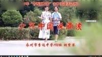 2017亲子阅读微视频《少年中国说》诵读
