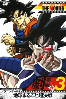 七龙珠6(地球超級大決戰) 剧场版
